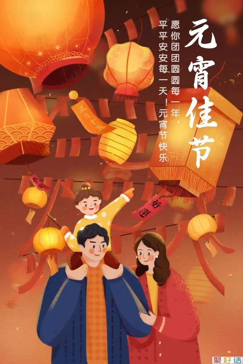 元宵节经典祝福语句子插图