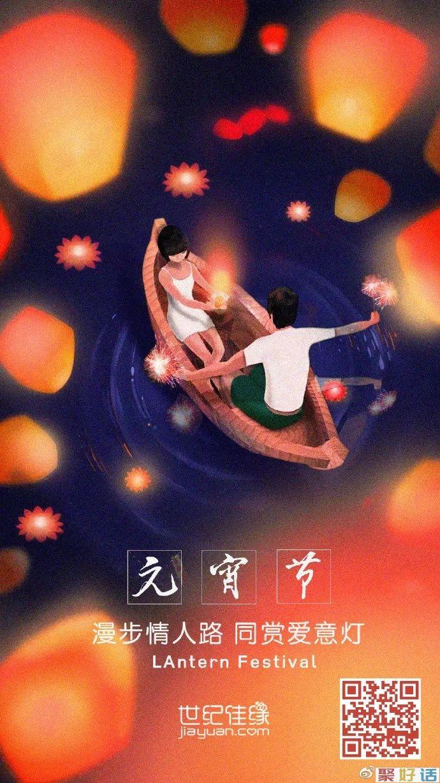 元宵节 | 祝福文案:尽享团圆,诸事圆满!插图24