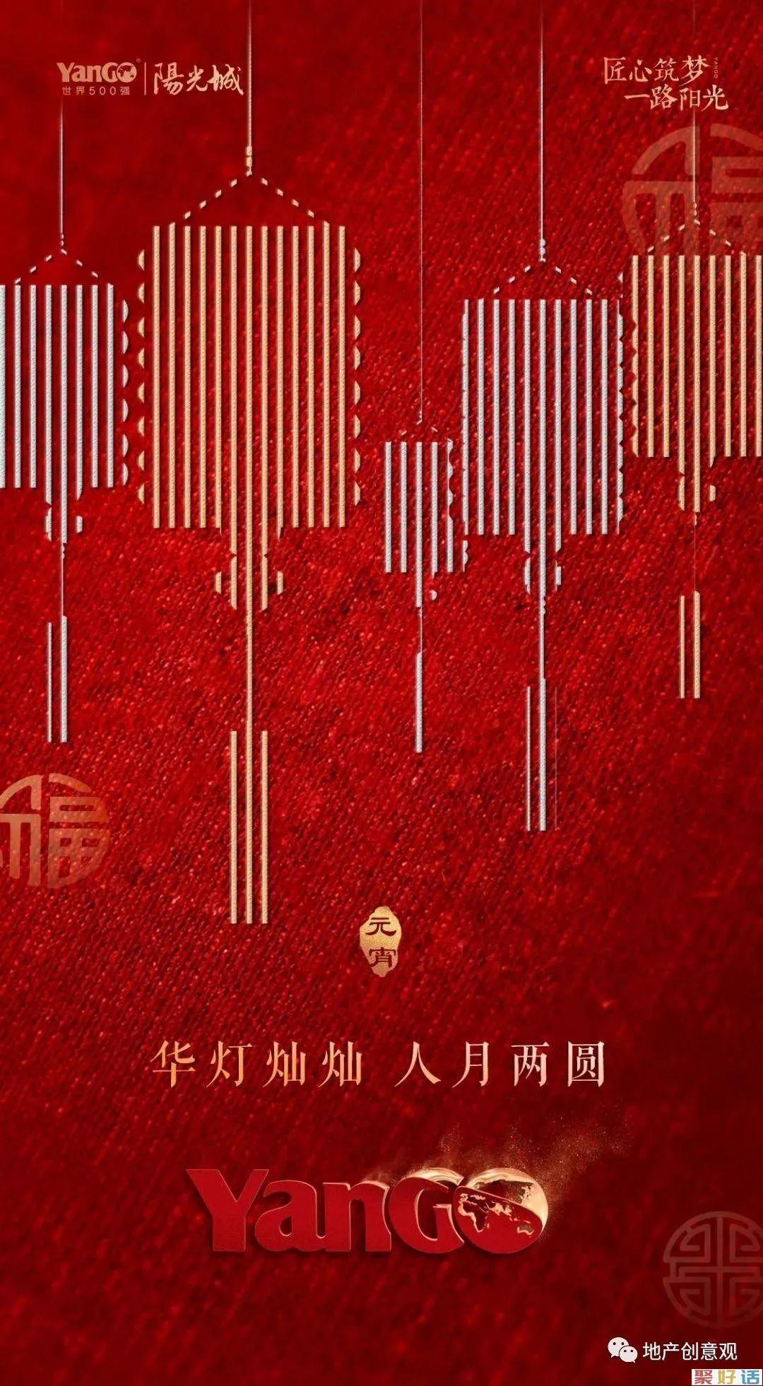 地产广告丨元宵节海报文案,来了插图23