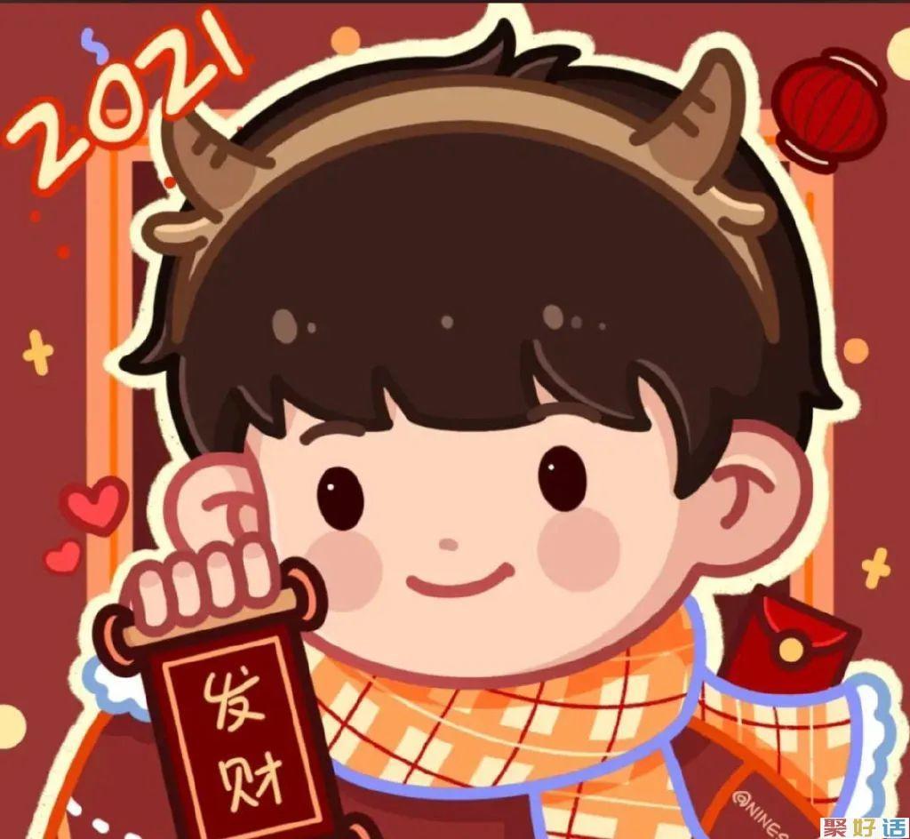 新年头像 | 春节期间朋友圈日常文案插图12