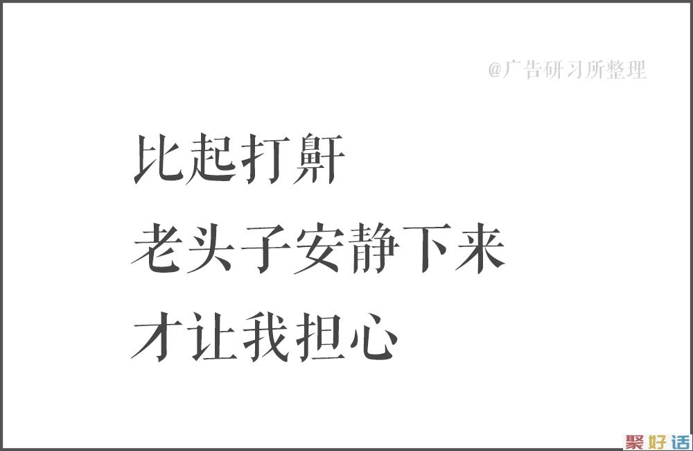 100句日本老人的退休文案 , 又心酸又好笑…插图84