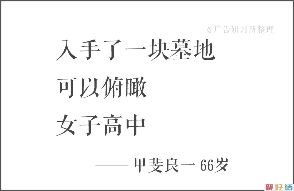 100句日本老人的退休文案 , 又心酸又好笑…插图21