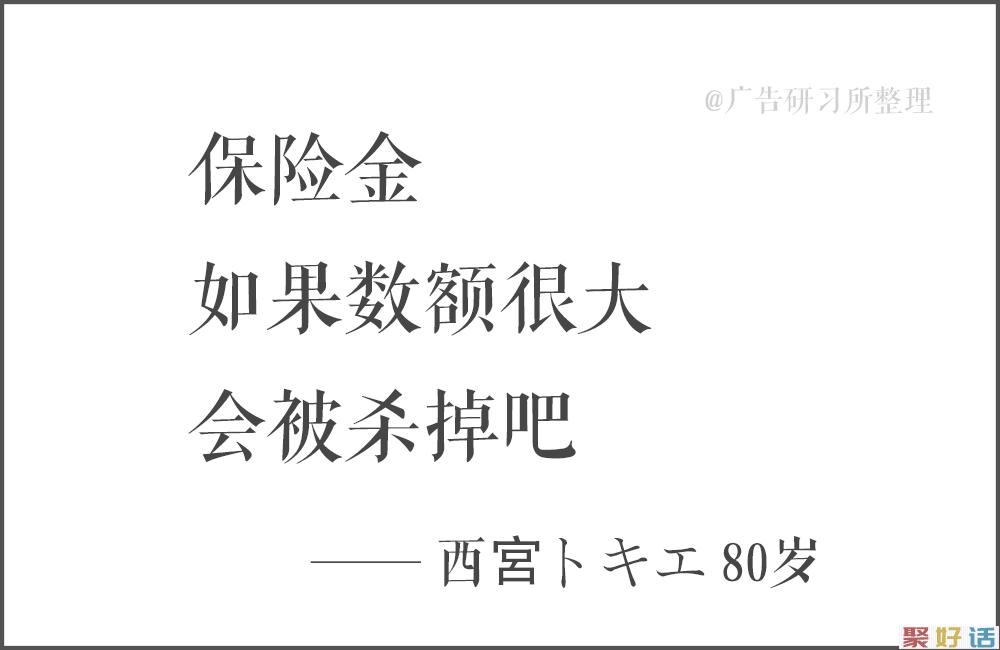 100句日本老人的退休文案 , 又心酸又好笑…插图35
