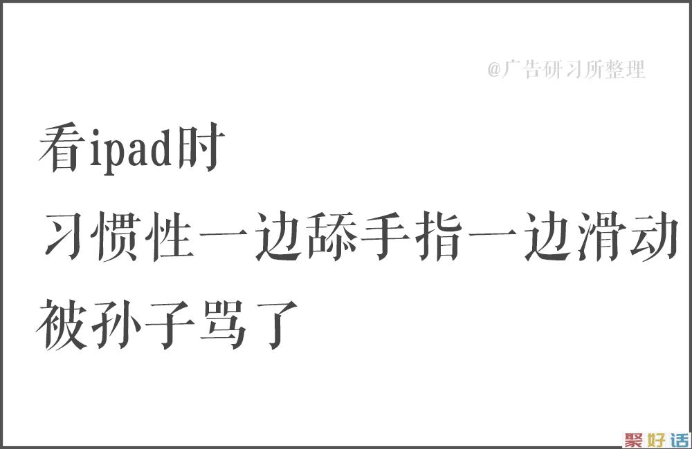 100句日本老人的退休文案 , 又心酸又好笑…插图52