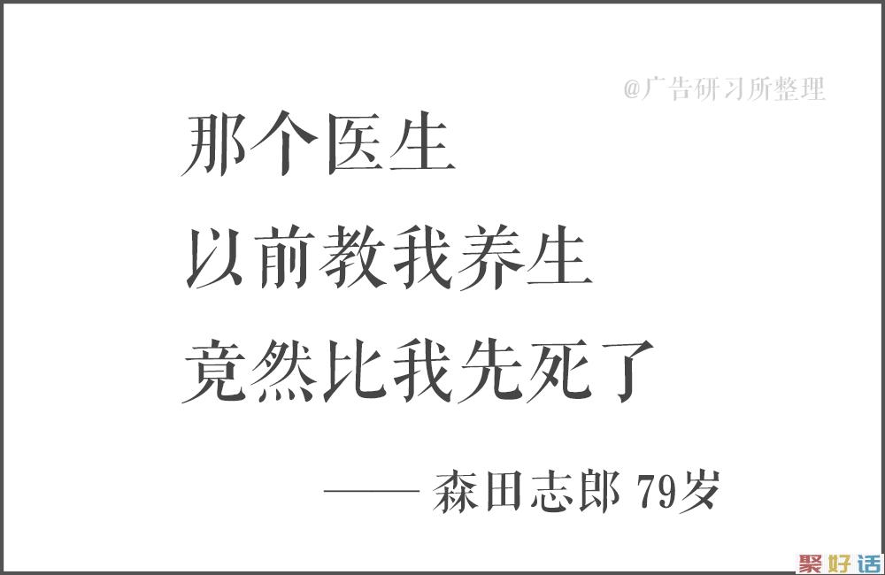 100句日本老人的退休文案 , 又心酸又好笑…插图1