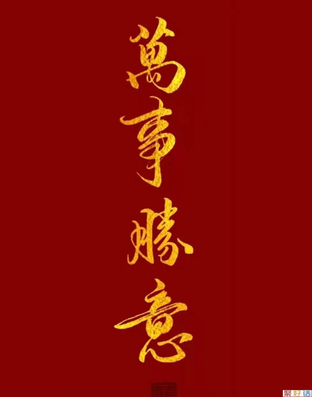 春节文案丨 要和心爱的人一起过年哦插图4