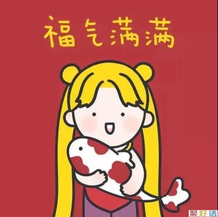 超走心的春节文案,写尽你的新年心愿!插图6