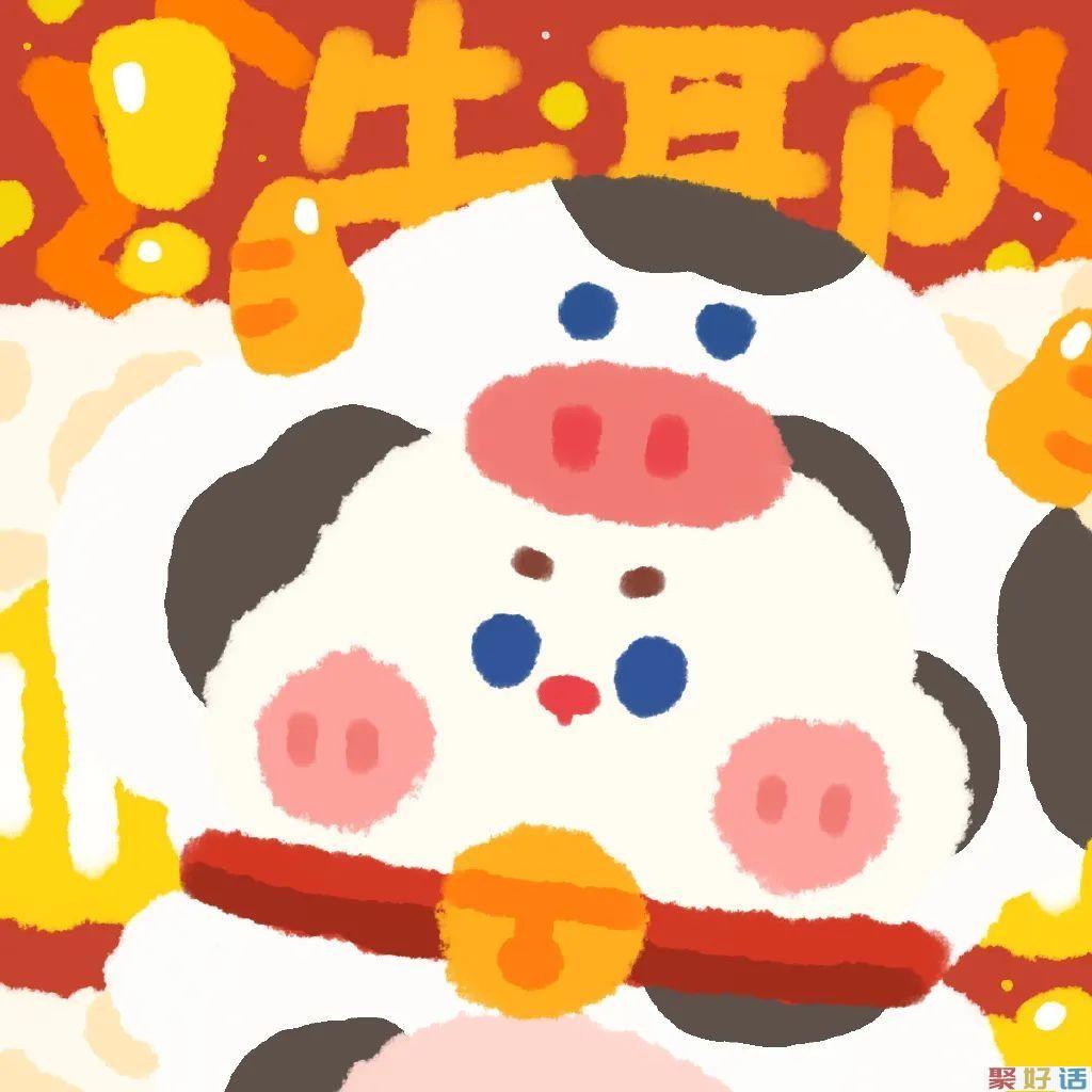 新年头像 | 春节期间朋友圈日常文案插图14