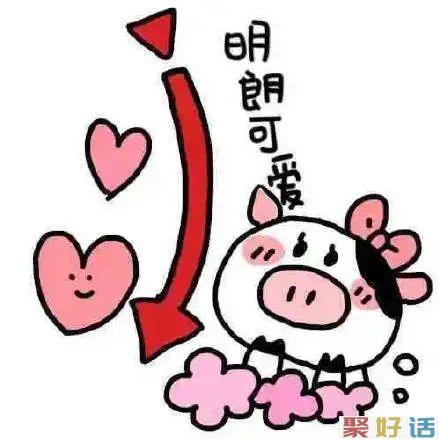 牛气又新鲜的朋友圈春节除夕文案,喜欢随便发插图9