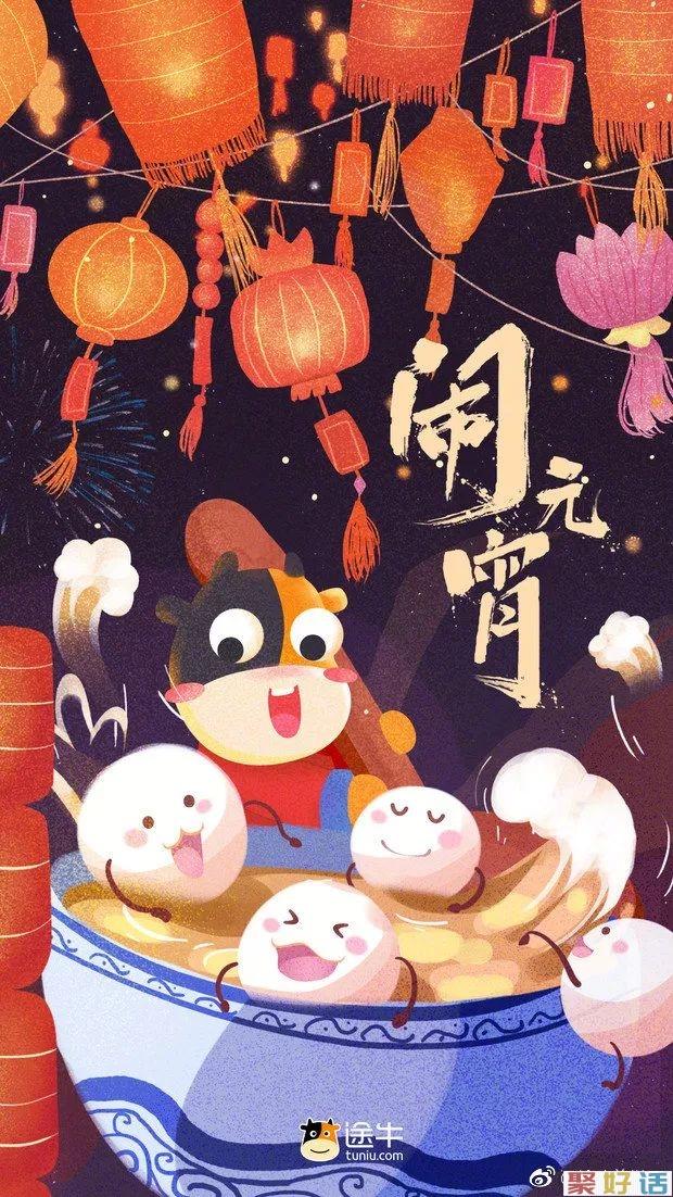 元宵节 | 祝福文案:尽享团圆,诸事圆满!插图26