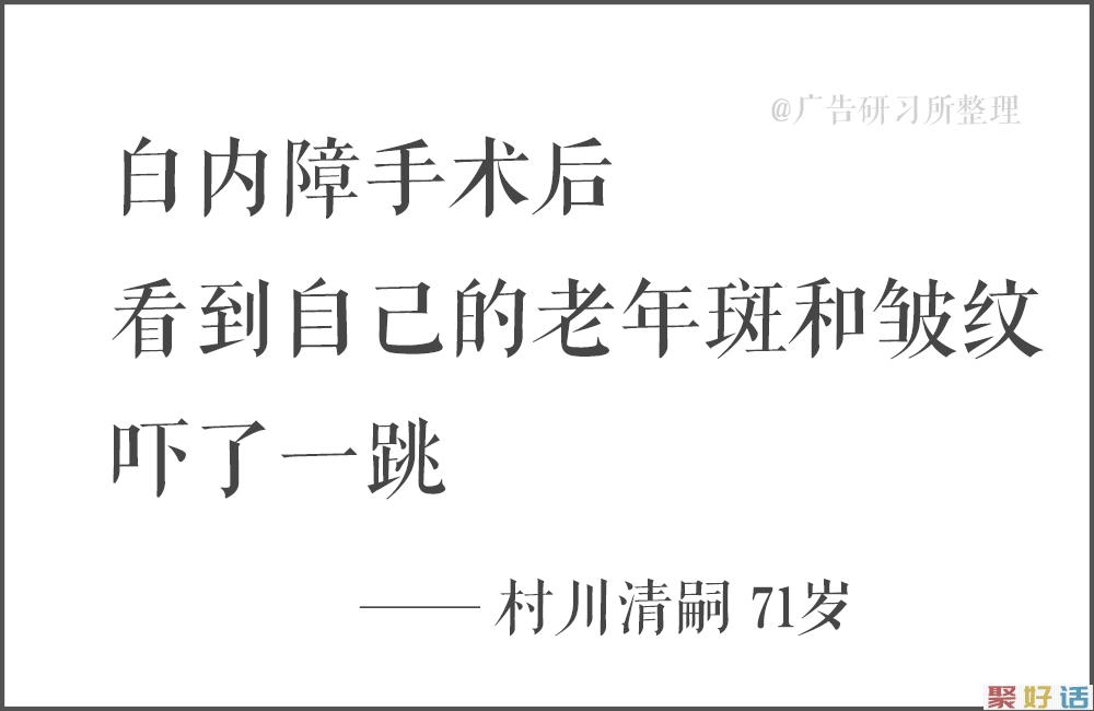 100句日本老人的退休文案 , 又心酸又好笑…插图7