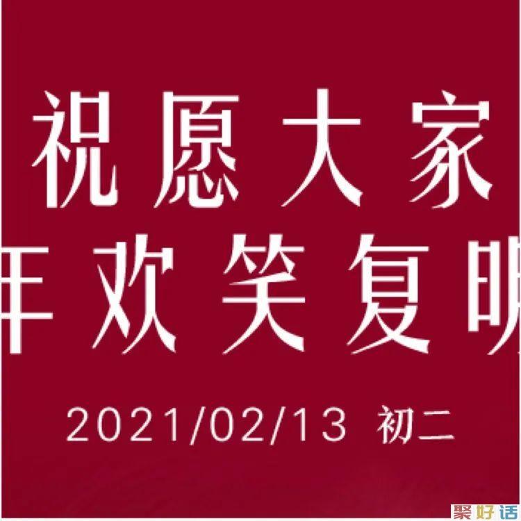 私藏春节文案,新年朋友圈九宫格必须是这个!插图29