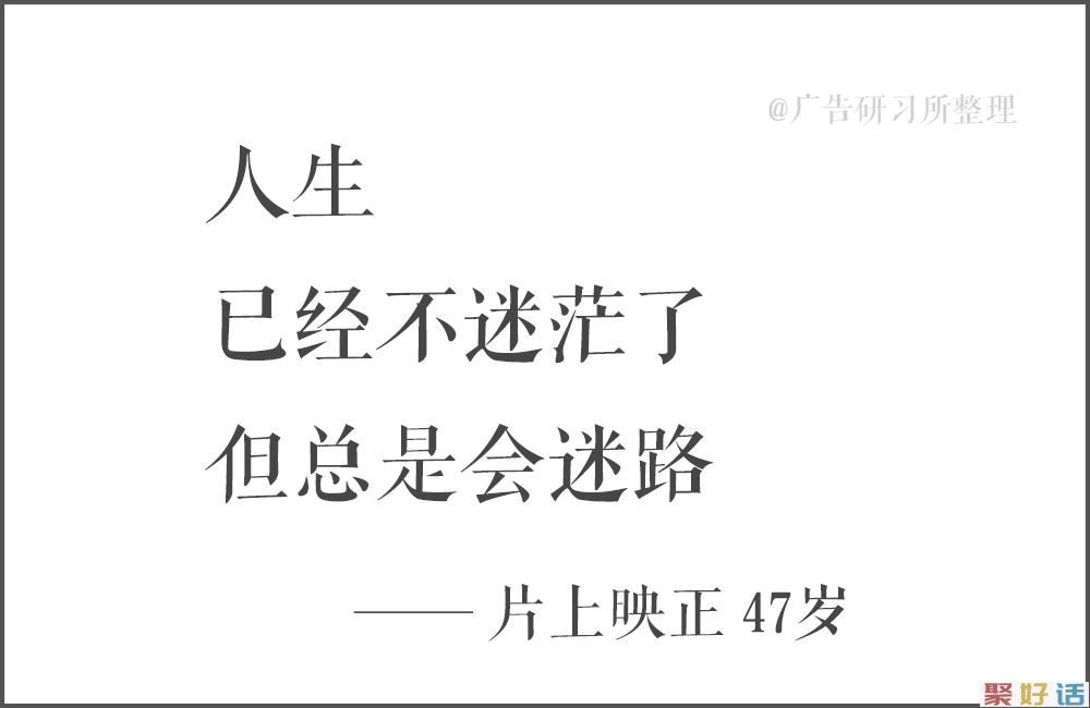100句日本老人的退休文案 , 又心酸又好笑…插图18