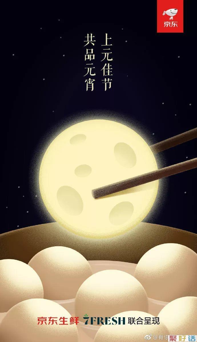 元宵节 | 祝福文案:尽享团圆,诸事圆满!插图20