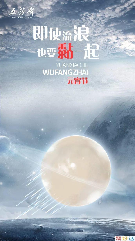 元宵节 | 祝福文案:尽享团圆,诸事圆满!插图9