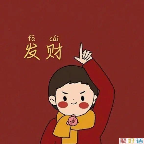 超走心的春节文案,写尽你的新年心愿!插图1