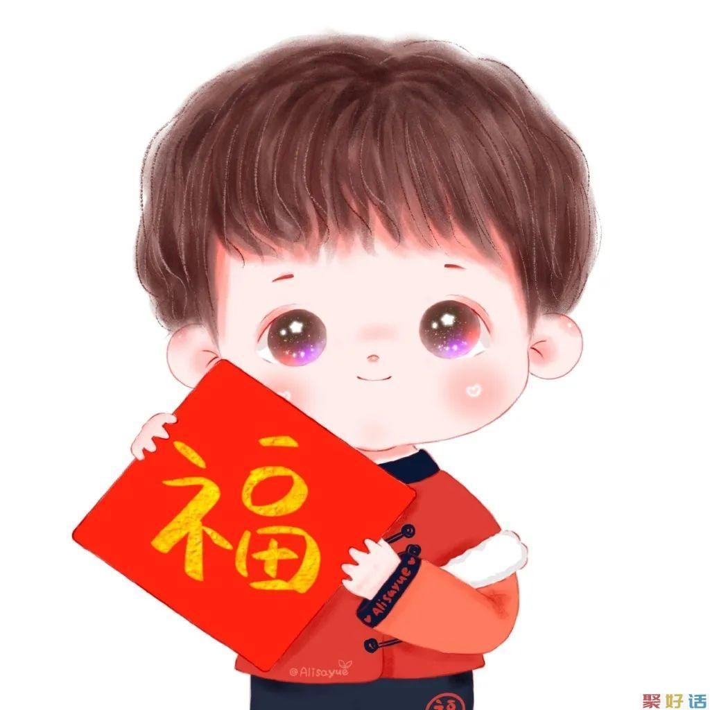 新年头像 | 春节期间朋友圈日常文案插图36