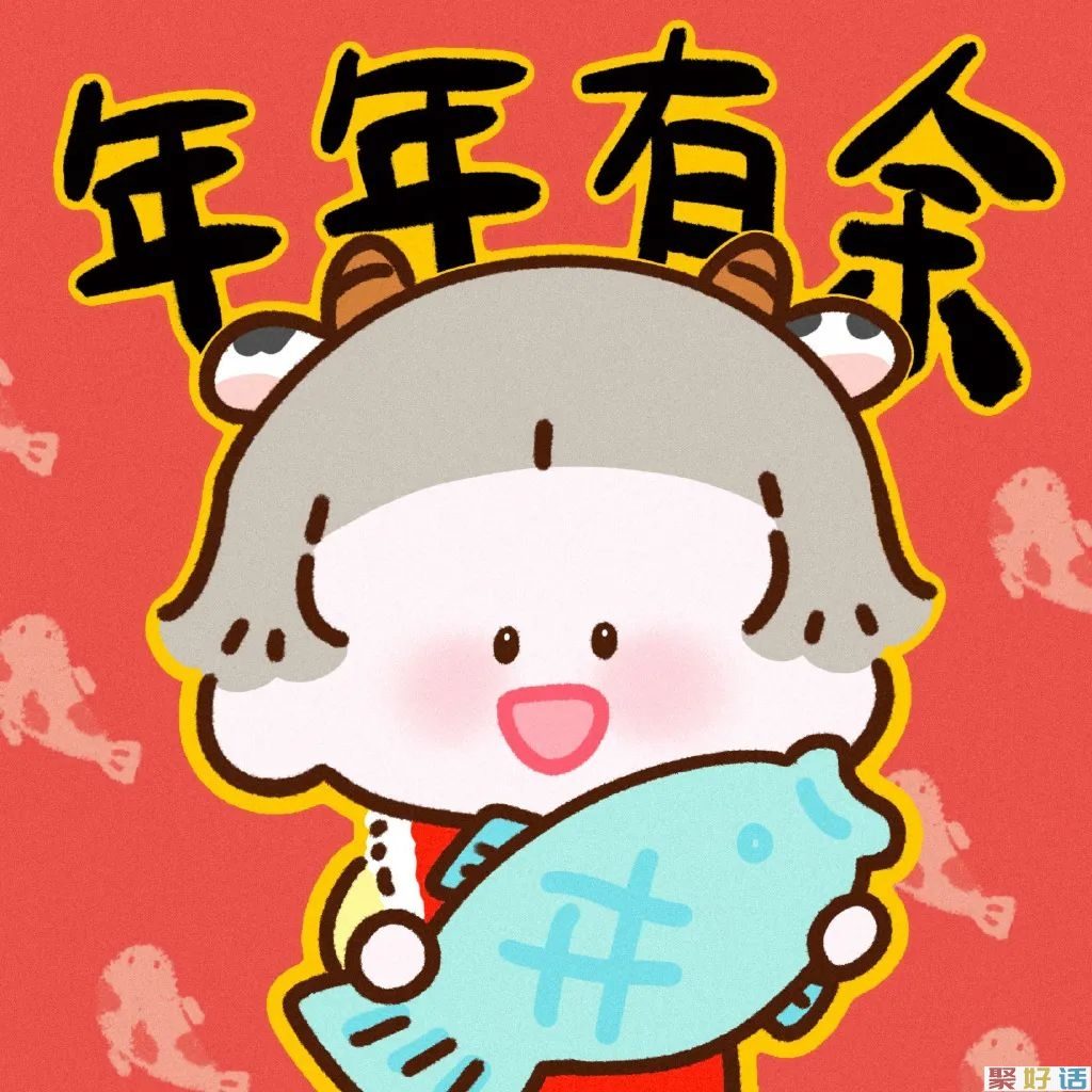 新年头像 | 春节期间朋友圈日常文案插图24