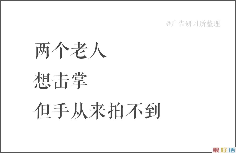 100句日本老人的退休文案 , 又心酸又好笑…插图91