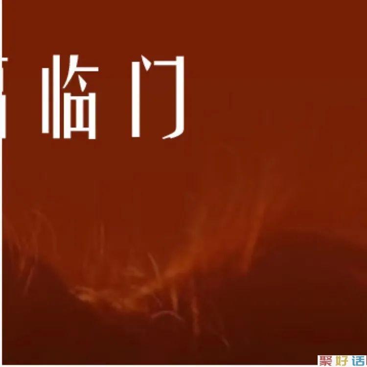 私藏春节文案,新年朋友圈九宫格必须是这个!插图60