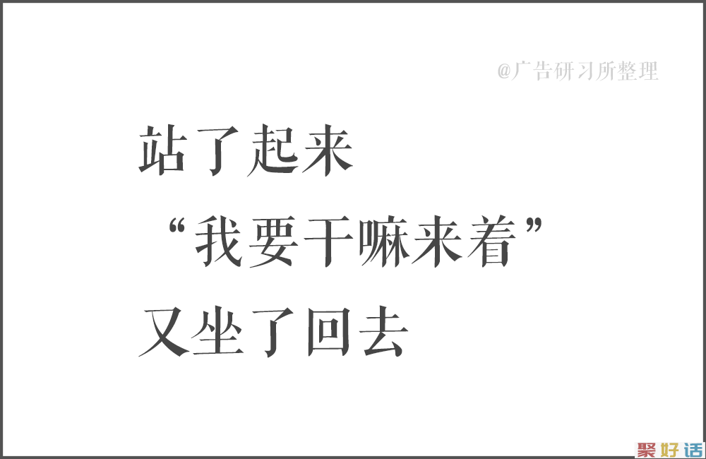 100句日本老人的退休文案 , 又心酸又好笑…插图57