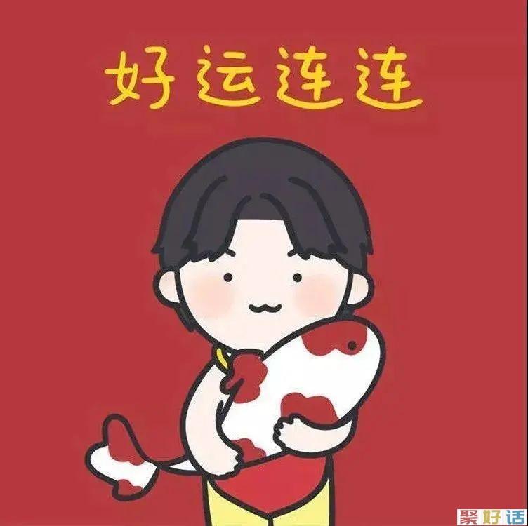 超走心的春节文案,写尽你的新年心愿!插图7