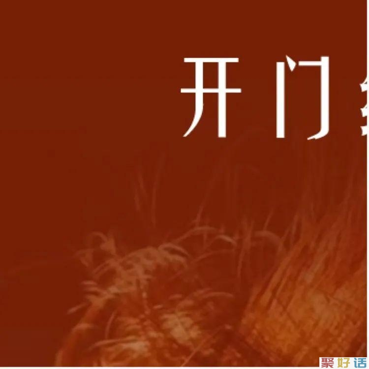 私藏春节文案,新年朋友圈九宫格必须是这个!插图58