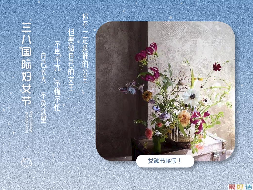 38女神节文案 | 愿你眼里总有光芒,手里总有鲜花插图3