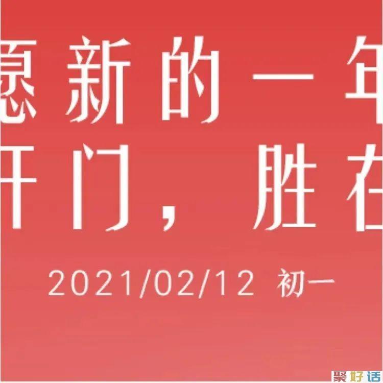 私藏春节文案,新年朋友圈九宫格必须是这个!插图19