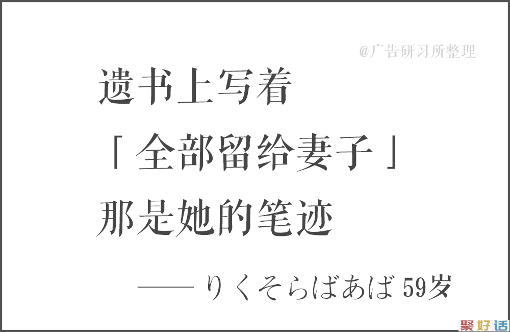 100句日本老人的退休文案 , 又心酸又好笑…插图36