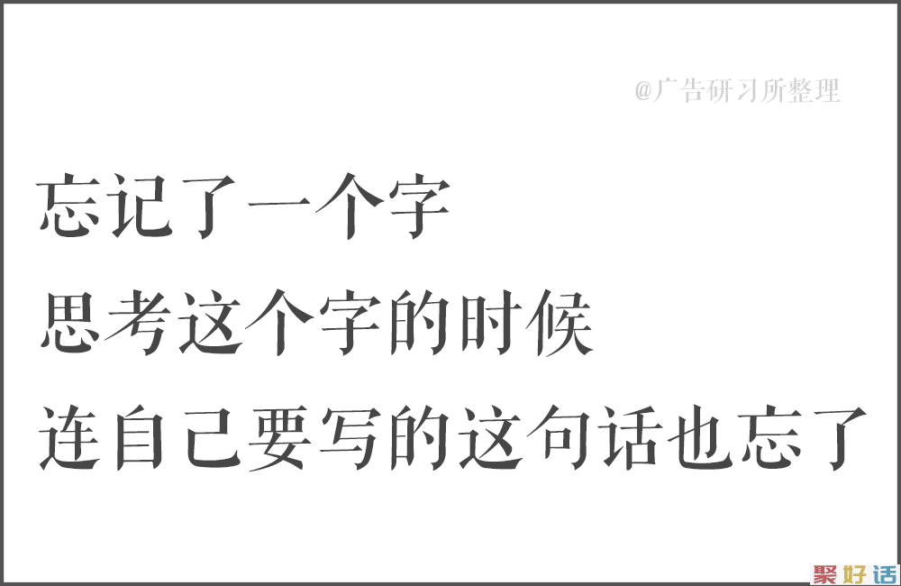 100句日本老人的退休文案 , 又心酸又好笑…插图83
