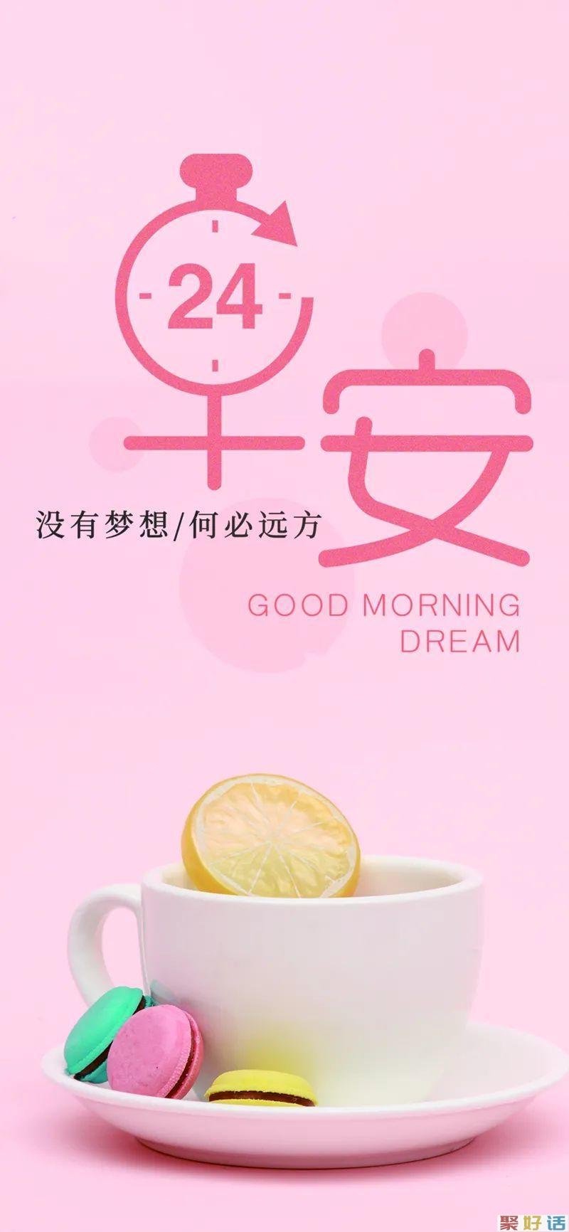 清晨正能量暖心的励志句子,简单干净,激励你奋斗插图2