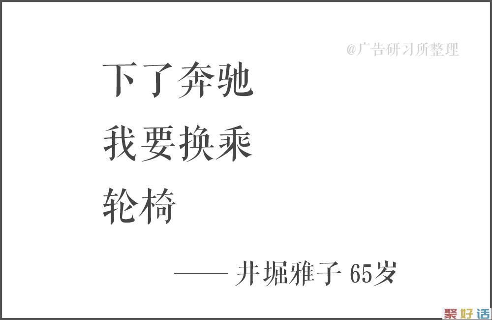 100句日本老人的退休文案 , 又心酸又好笑…插图5