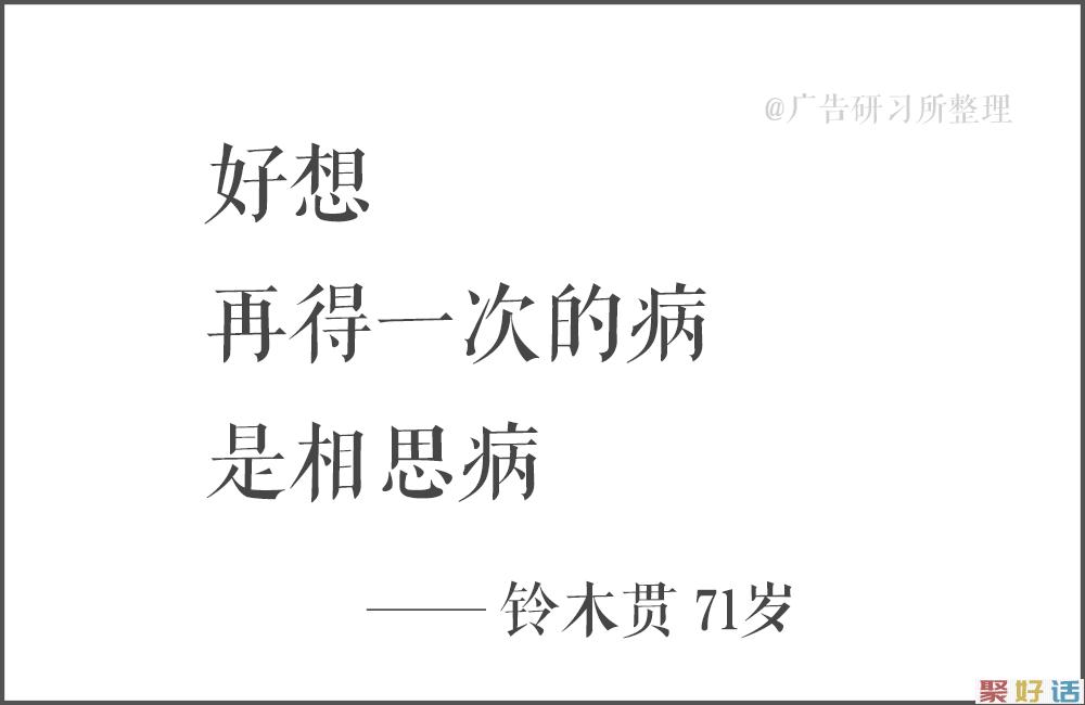 100句日本老人的退休文案 , 又心酸又好笑…插图40