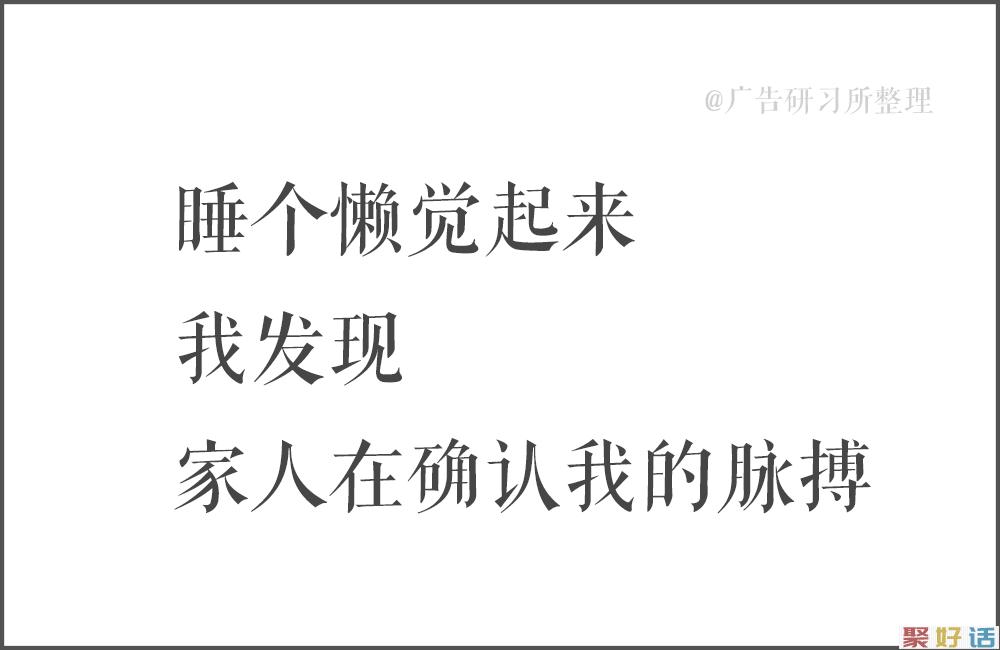 100句日本老人的退休文案 , 又心酸又好笑…插图78
