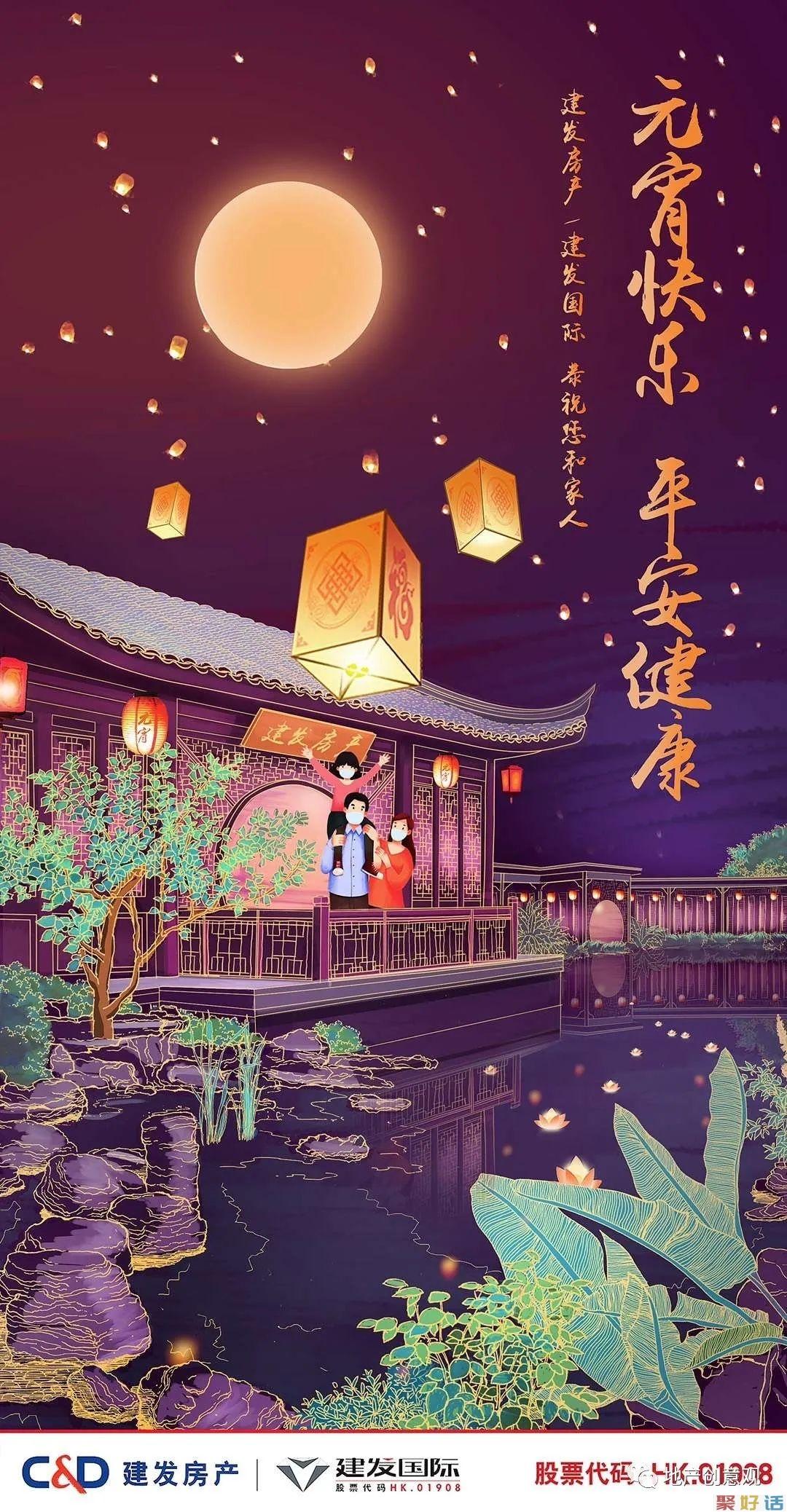 地产广告丨元宵节海报文案,来了插图105