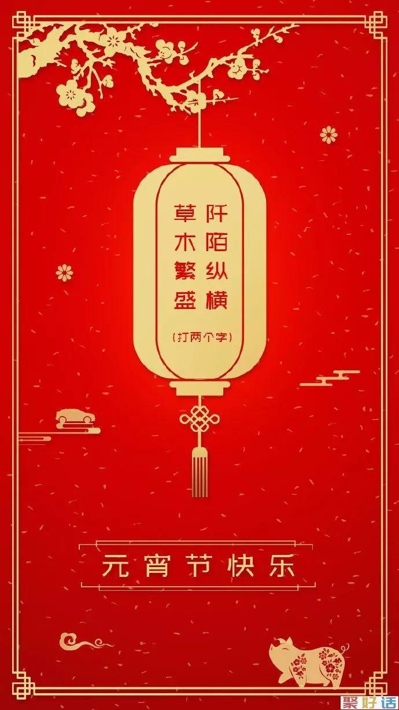 元宵节 | 祝福文案:尽享团圆,诸事圆满!插图31