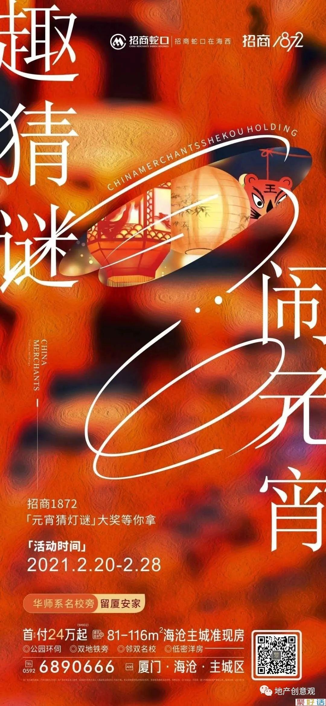 地产广告丨元宵节海报文案,来了插图190