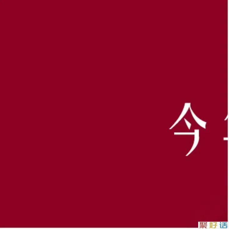私藏春节文案,新年朋友圈九宫格必须是这个!插图28