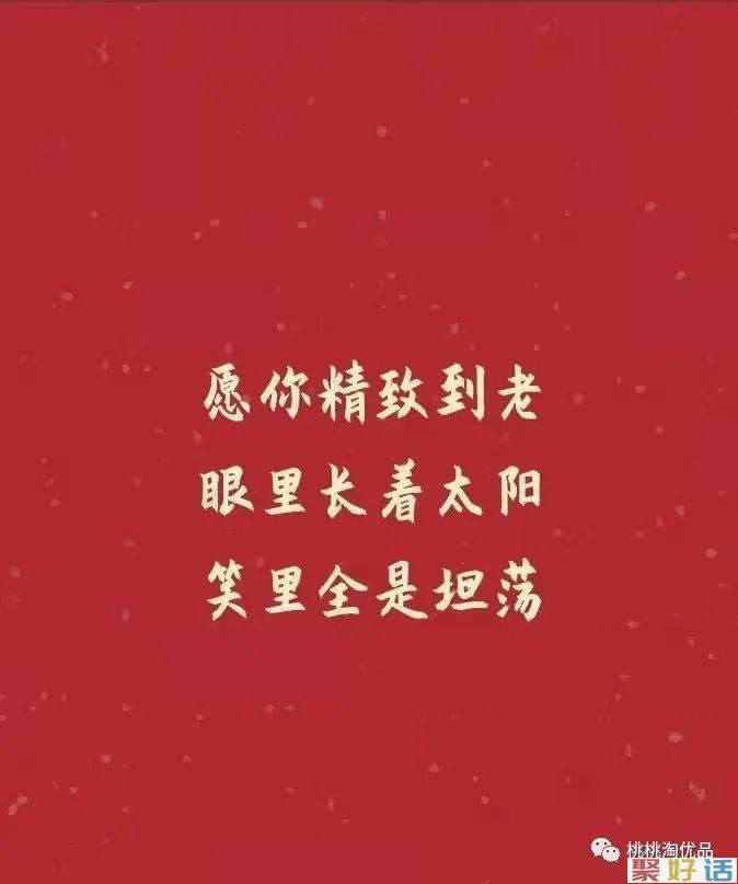 春节朋友圈文案插图3