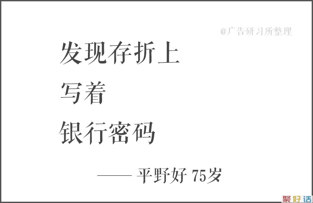 100句日本老人的退休文案 , 又心酸又好笑…插图16