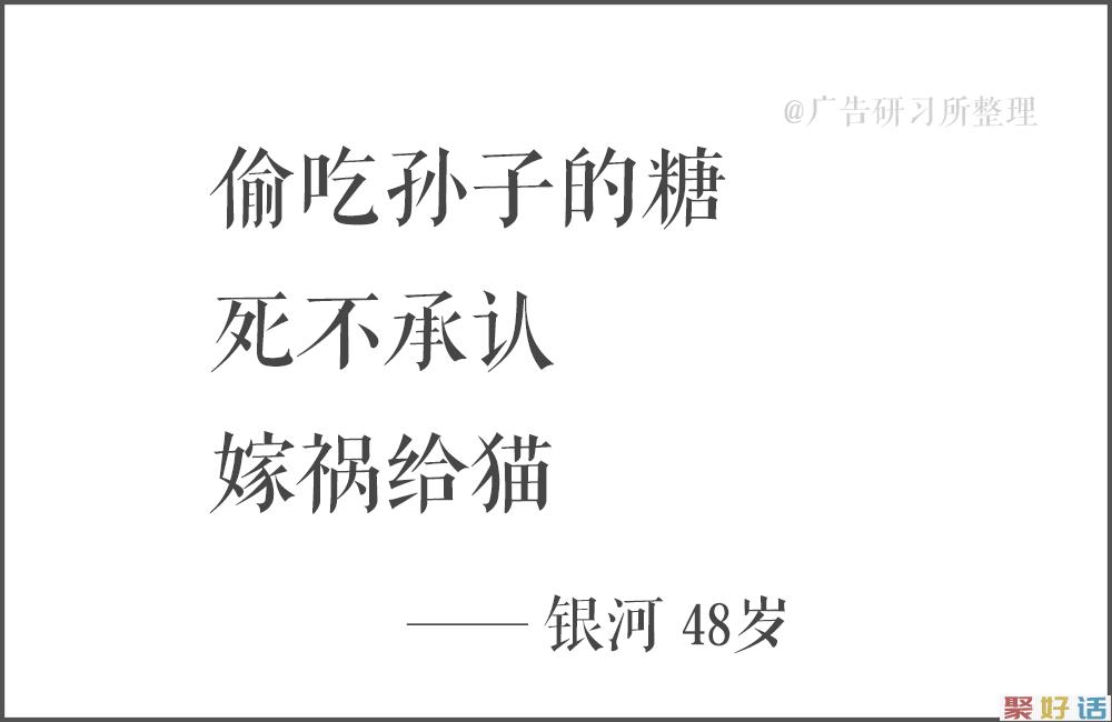100句日本老人的退休文案 , 又心酸又好笑…插图22