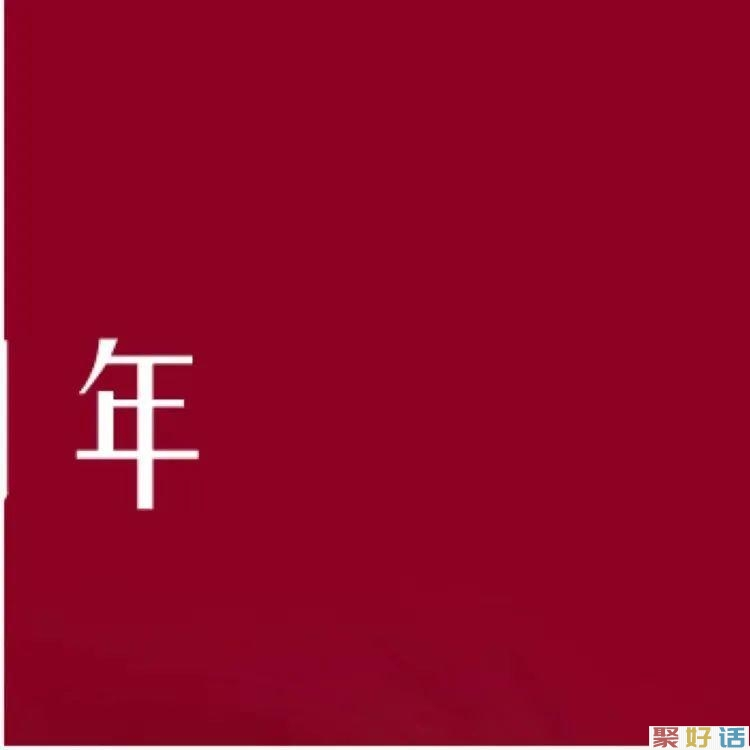 私藏春节文案,新年朋友圈九宫格必须是这个!插图30