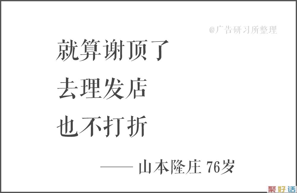 100句日本老人的退休文案 , 又心酸又好笑…插图10