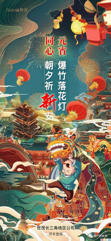 地产广告丨元宵节海报文案,来了插图62