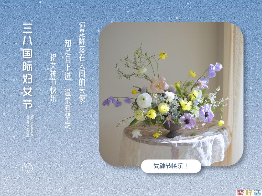 38女神节文案   愿你眼里总有光芒,手里总有鲜花插图12
