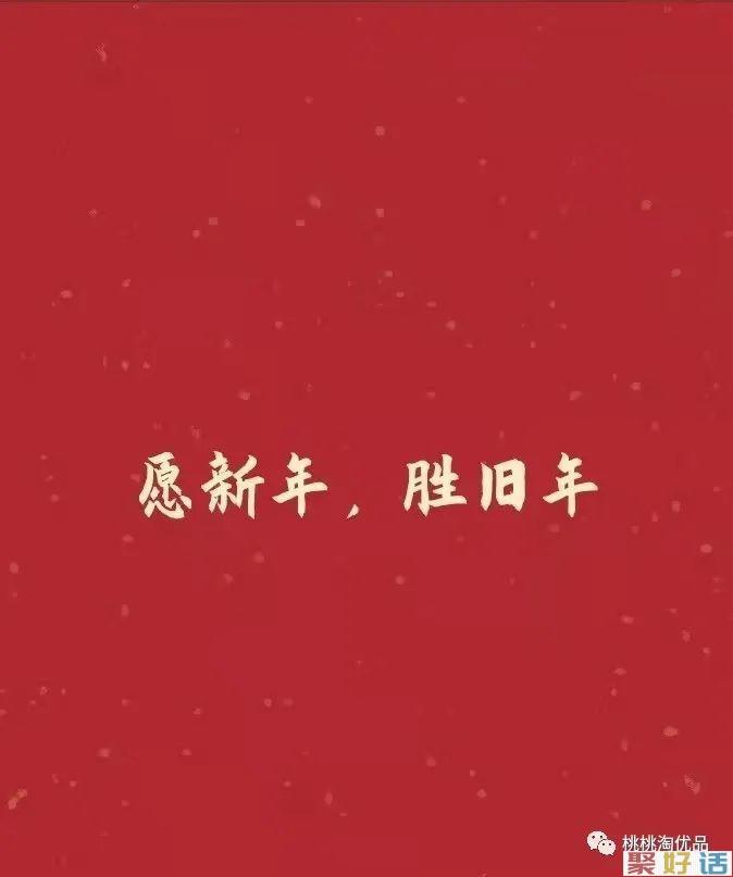春节朋友圈文案插图6