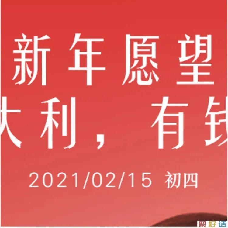 私藏春节文案,新年朋友圈九宫格必须是这个!插图49