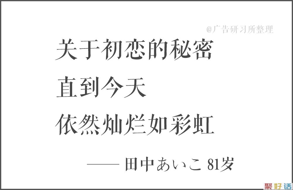 100句日本老人的退休文案 , 又心酸又好笑…插图47