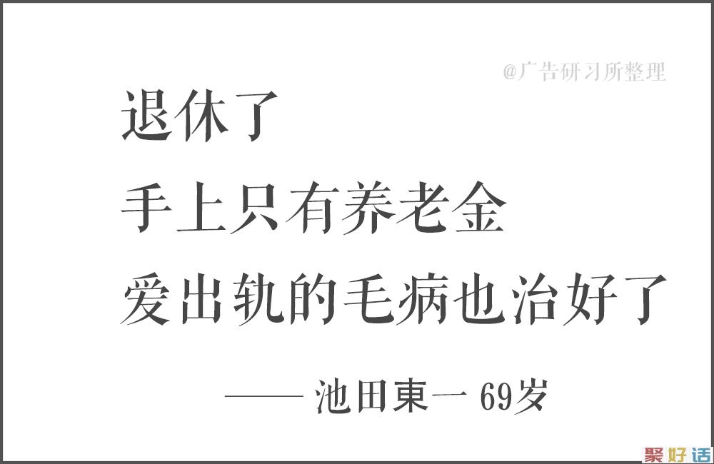 100句日本老人的退休文案 , 又心酸又好笑…插图30